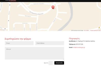 Σελίδα επικοινωνίας της homedesigns.gr