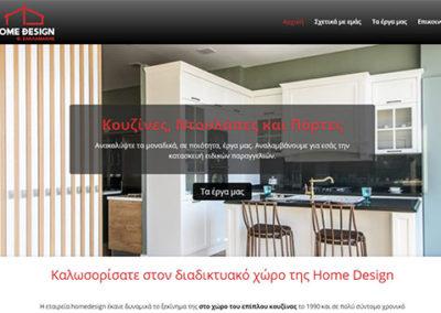 Ιστοσελίδα της εταιρείας κατασκευής επίπλων Homedesign