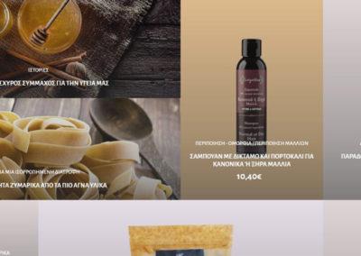 Αρχική σελίδα masonry grid για προϊόντα και άρθρα