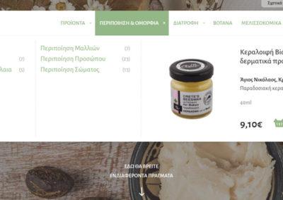 Διαδραστικό μενού με παρουσίαση προϊόντων